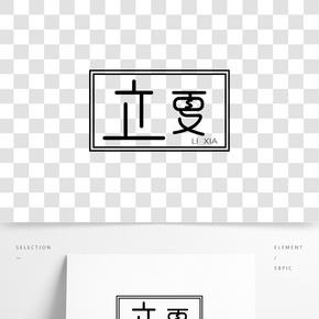 二十四節氣 立夏 創意字體 黑色卡通 方形 矢量圖