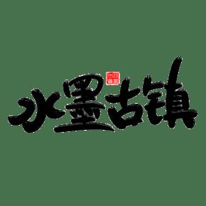 水磨古镇艺术字体