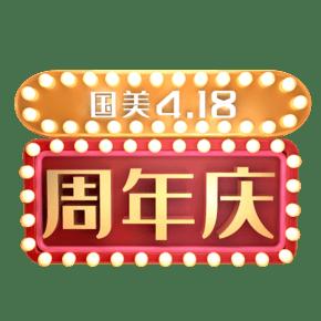 国美4.18周年庆C4D立体喜庆节日艺术字