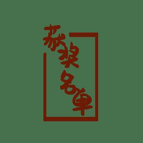 获奖名单矢量艺术字