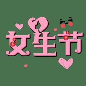 女生节艺术字