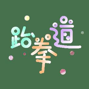 跆拳道艺术字