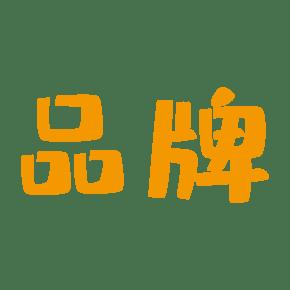 品牌艺术字PNG