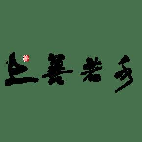 上善若水艺术字PNG
