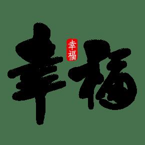 幸福艺术字PNG