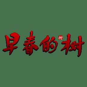 早春的树艺术字PNG