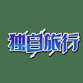 独自旅行艺术字PNG