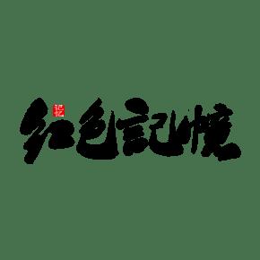 红色记忆艺术字PNG