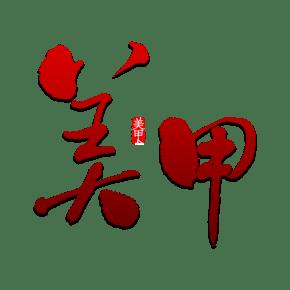 美甲艺术字PNG