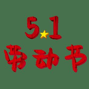 51劳动节艺术字