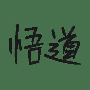 棕色悟道字体设计