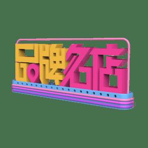 品牌名店艺术字PNG