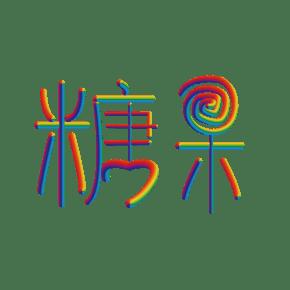糖果 棒棒糖 字体设计 创意设计 可爱小清新 儿童 幼儿园 六一儿童节万圣节