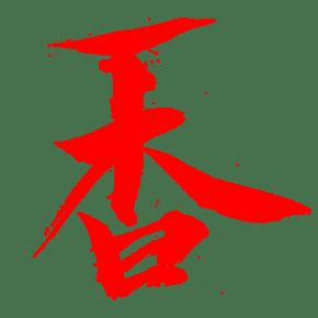 红色毛笔香字体设计