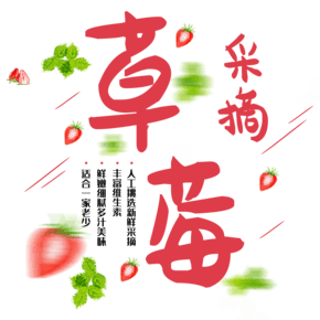 彩色简约装饰采摘草莓艺术字
