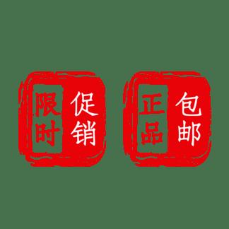 紅色印章人氣<i>淘</i><i>寶</i><i>包</i><i>郵</i><i>素</i><i>材</i>