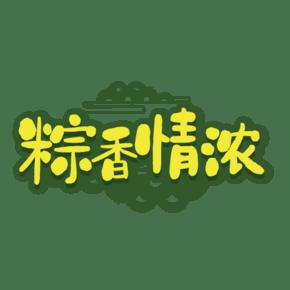 绿色粽香情浓端午节艺术字
