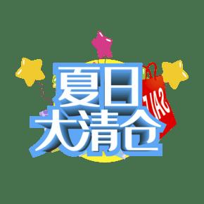 夏日大清仓海报字体素材