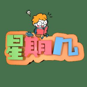 星期几艺术字PNG