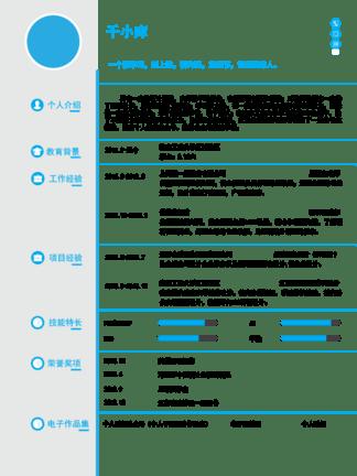 蓝色<i>简</i>易风<i>个</i><i>人</i><i>简</i><i>历</i>模板