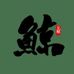 鲸字艺术字PNG