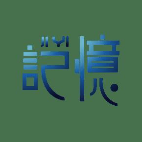 记忆艺术字PNG