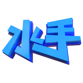 水手艺术字PNG