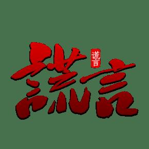 书法谎言矢量艺术字