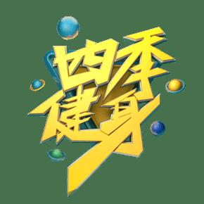 C4D艺术字四季健身字体元素