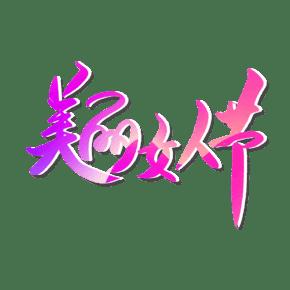 女生节彩色字体设计