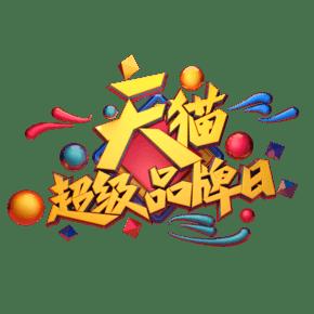 C4D艺术字天猫超级品牌日字体元素
