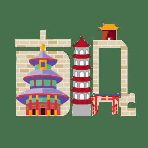 古城毛笔艺术字PNG
