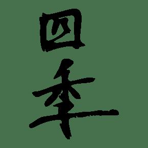 四季艺术字PNG