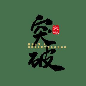 突破艺术字PNG