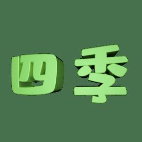 四季艺术字NG