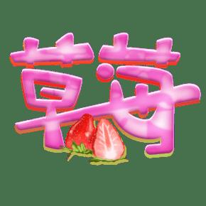草莓艺术字PNG
