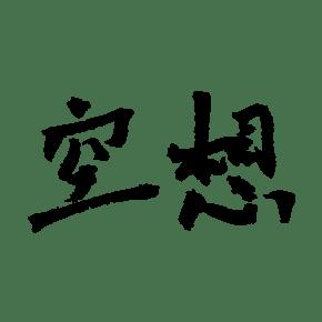 毛笔字空想矢量艺术字
