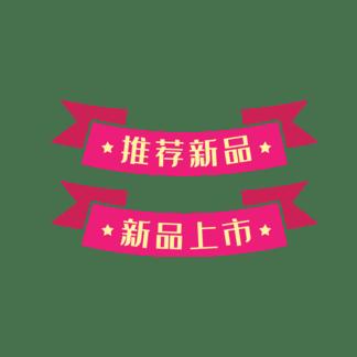 新品推荐标签粉色<i>七</i><i>夕</i>