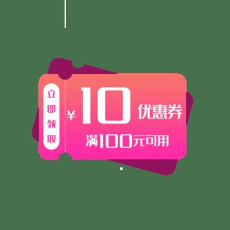 红色10元<i>优</i><i>惠</i><i>券</i>
