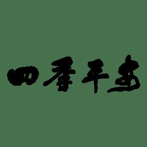 黑色四季平安字体设计