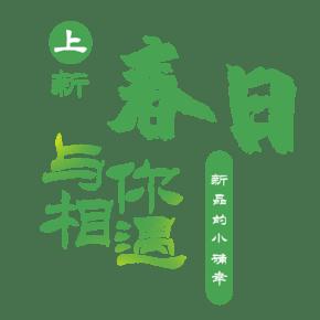 绿色唯美装饰春日相遇设计字体