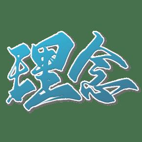 理念艺术字PNG