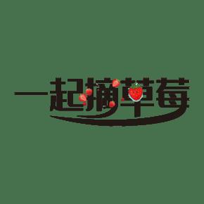 红色简约装饰一起摘草莓艺术字