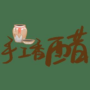 水彩手工香醋艺术字