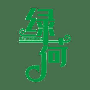 绿荷艺术字素材