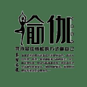 瑜伽艺术字免抠素材