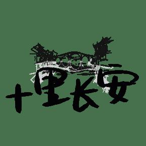 十里长安艺术字