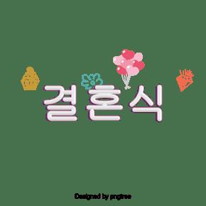 可爱甜美的韩国字体元素