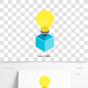 商務風格黃色燈泡元素