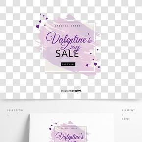 商業紫色情人節促銷字體設計